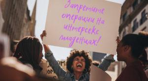 «Мы были наивными»: итоги 25 лет движения за права интерсексов глазами его основательницы