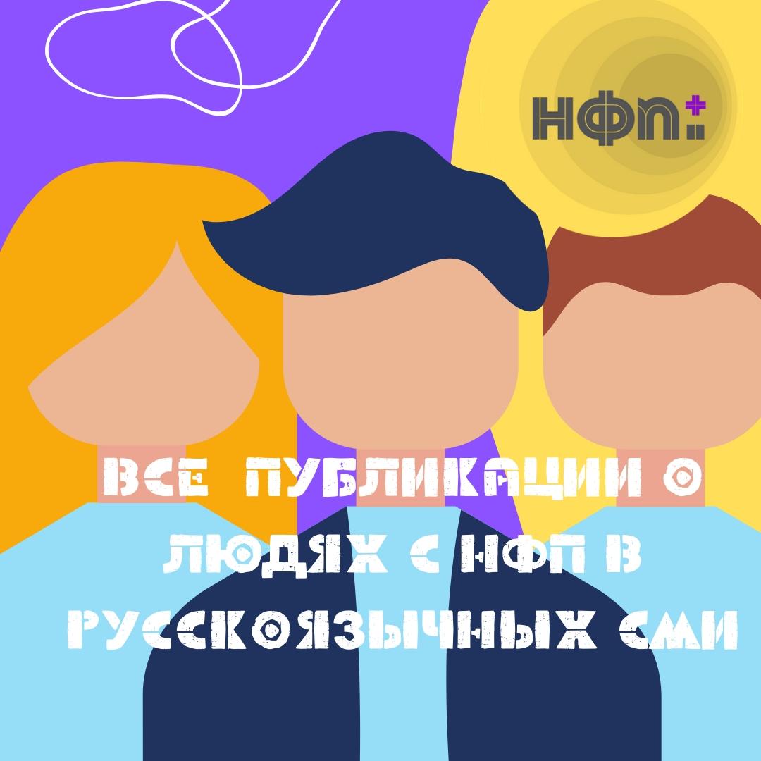 Истории о людях с НФП. Обзор русскоязычных СМИ