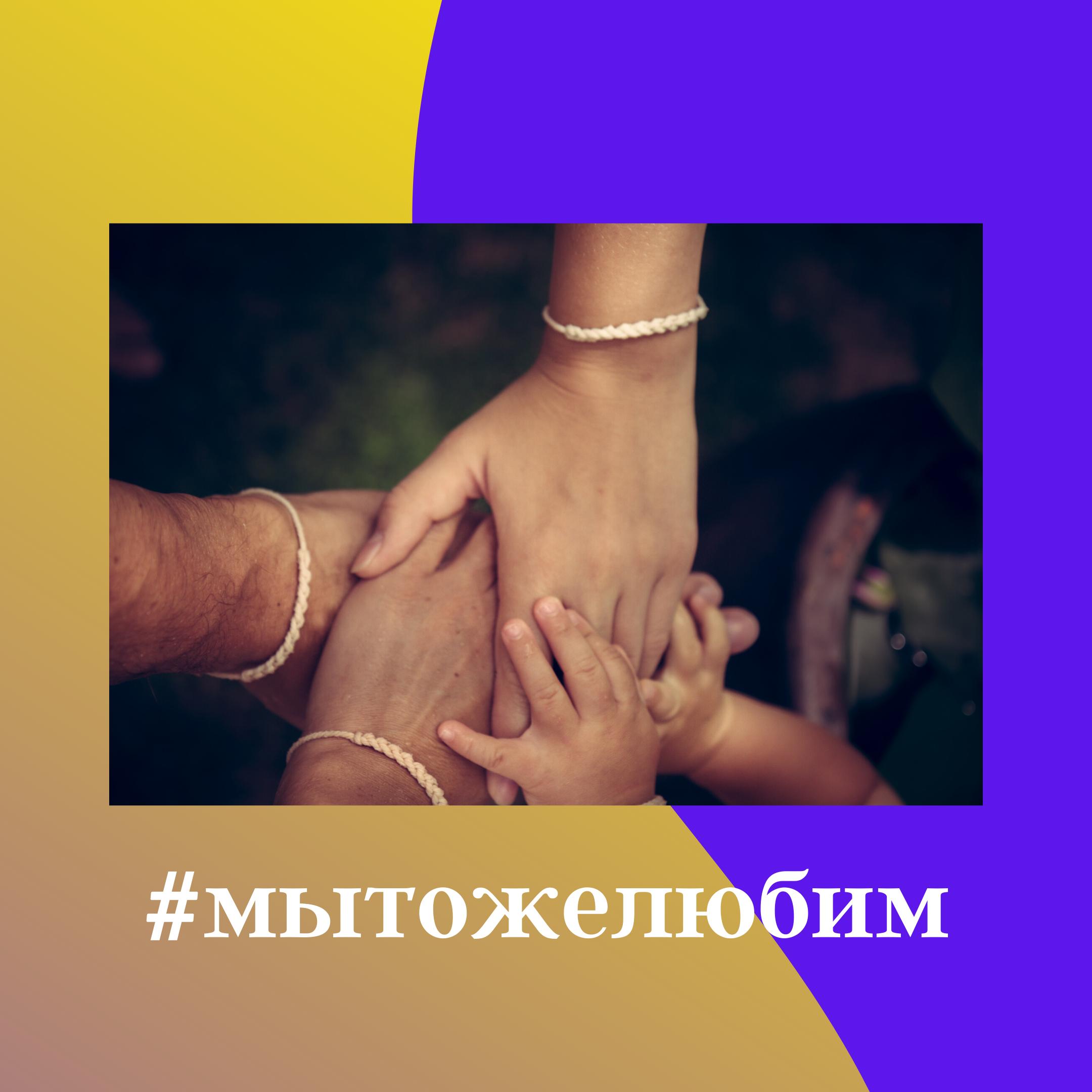 Российские интерсекс-инициативы выпустили совместное заявление с осуждением законопроектов об изменениях в семейном и гражданском законодательстве